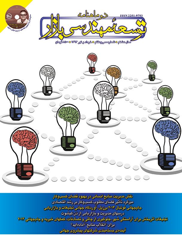 سی و هفتمین شماره دوماهنامه توسعه مهندسی بازار منتشر شد