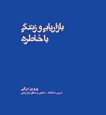 دکتر ونوس ، استاد صاحب نام و کمتر شناخته شده بازاریابی ایران به رحمت ایزدی پیوست