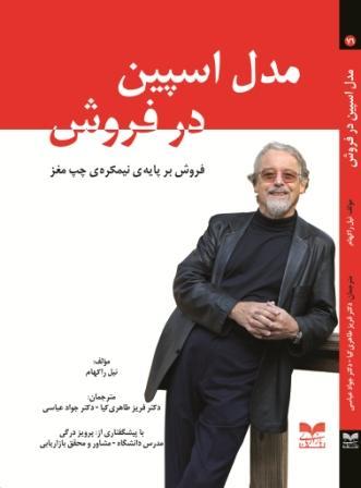 """""""مدل اسپین در فروش"""" منتشر شد"""