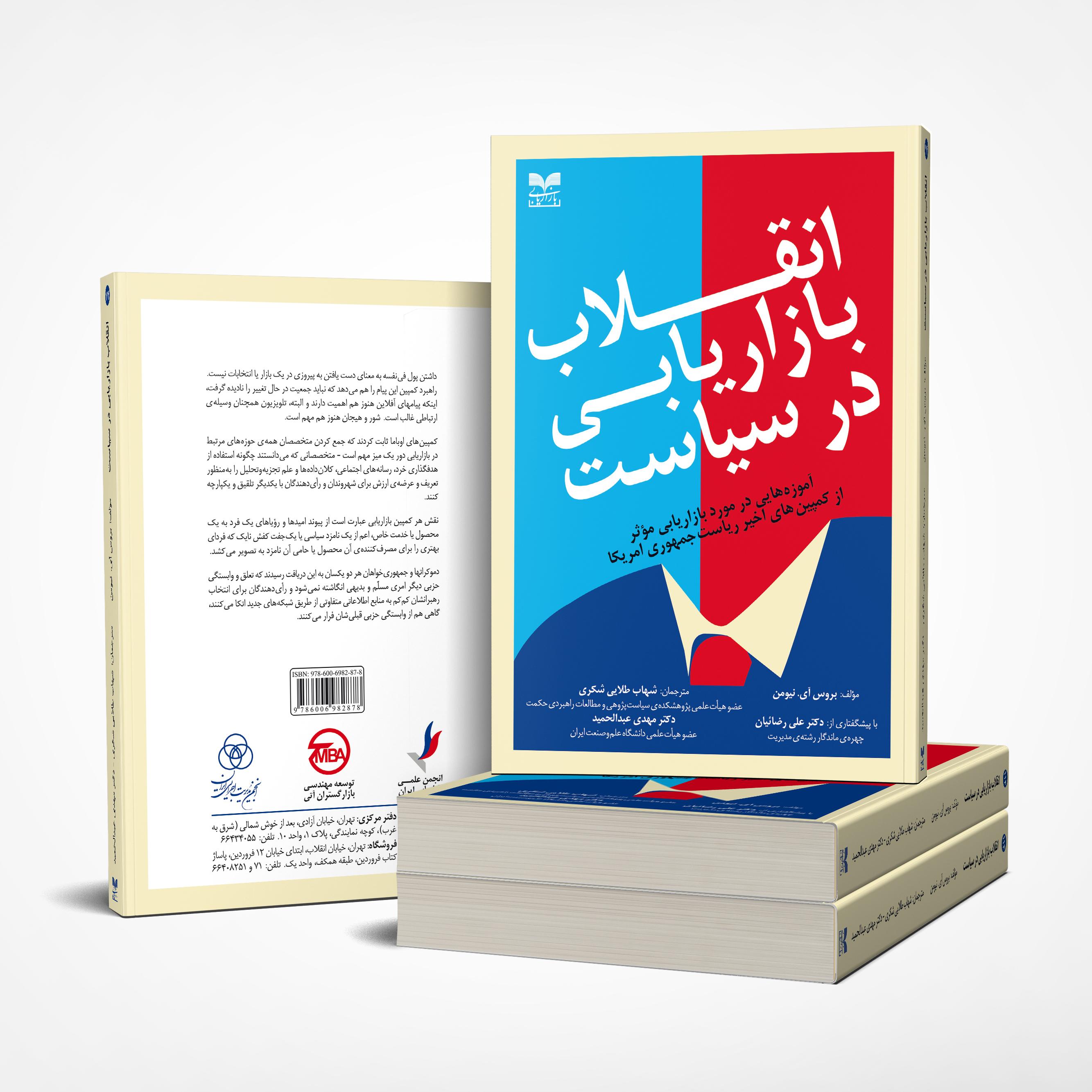 منتشر شد:  «انقلاب بازاریابی در سیاست:  آموزه هایی در مورد بازاریابی مؤثر از کمپین های اخیر ریاست جمهوری امریکا»