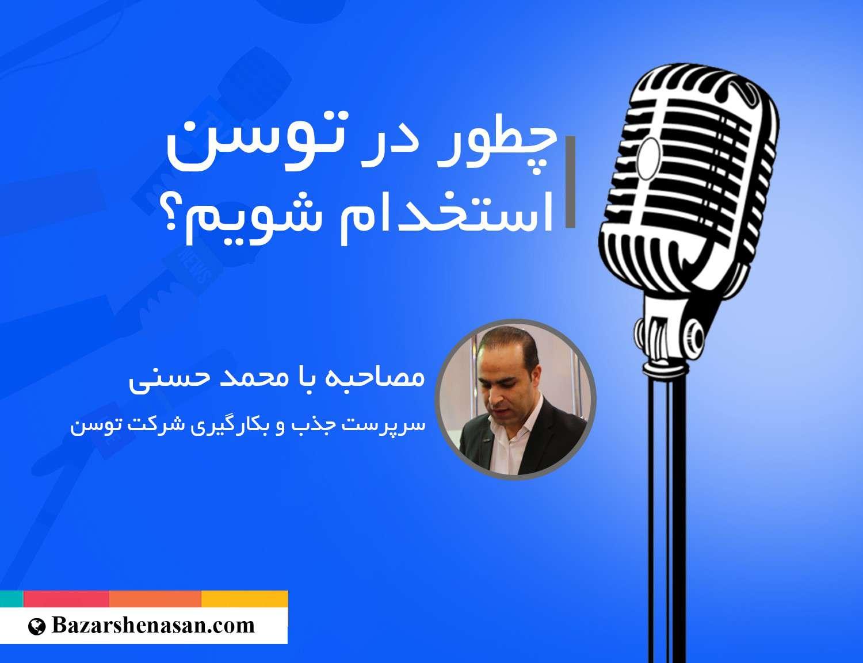 چطور در توسن استخدام شویم؟ مصاحبه با  محمد حسنی سرپرست جذب و بکارگیری شرکت توسن