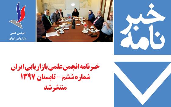 خبرنامه انجمن علمی بازاریابی ایران (شماره ششم - تابستان 1397) منتشر شد