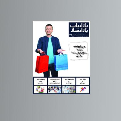 شماره سی و سوم ماهنامه بازاریاب بازارساز منتشر شد