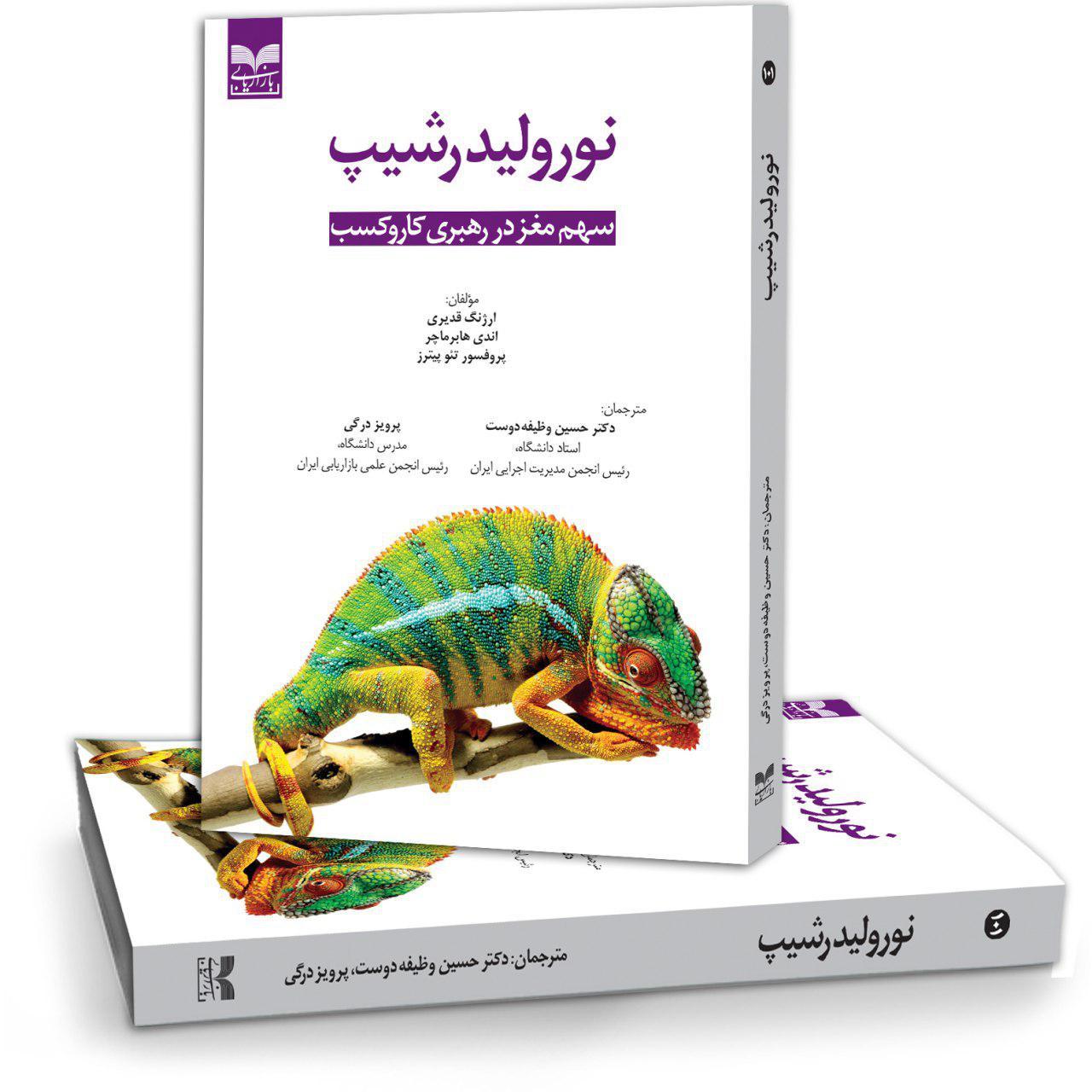 کتاب نورولیدرشیپ-سهم مغز در رهبری کاروکسب از انتشارات بازاریابی به چاپ رسید