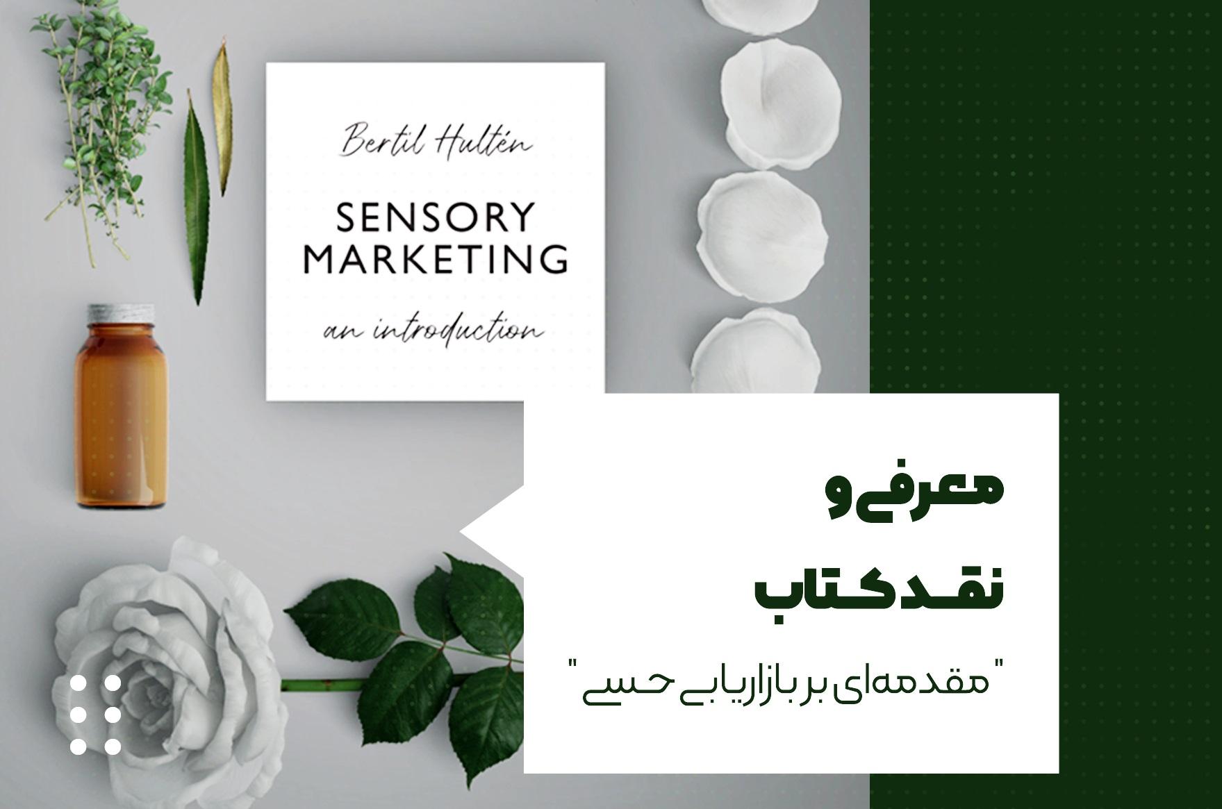 """معرفی و نقد کتاب """" مقدمه ای بر بازاریابی حسی """""""