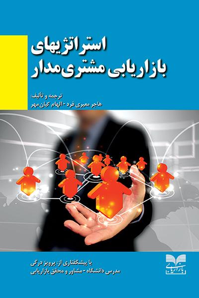 کتاب استراتژیهای بازاریابی مشتری مدار منتشر شد
